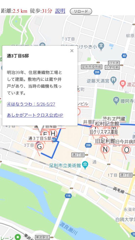 アートクロス非公式MAPウェブアプリ