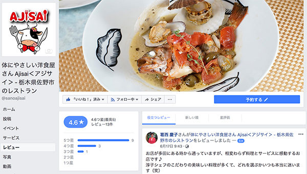 FB事例:飲食店